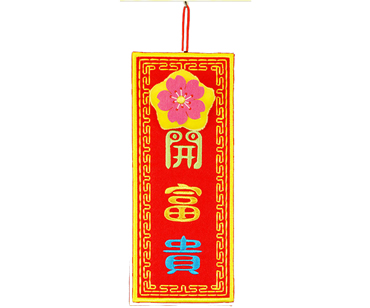 Cute Version Slangs Red Couplets—Wish  you blooming flowers bringing wealth and reputation